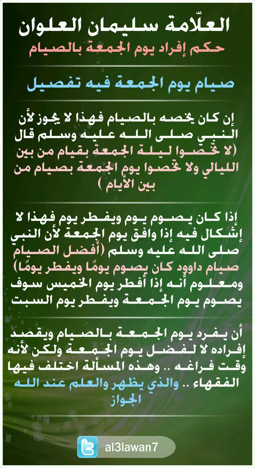 ما حكم إفراد يوم الجمعة بالصيام الشيخ سليمان العلوان