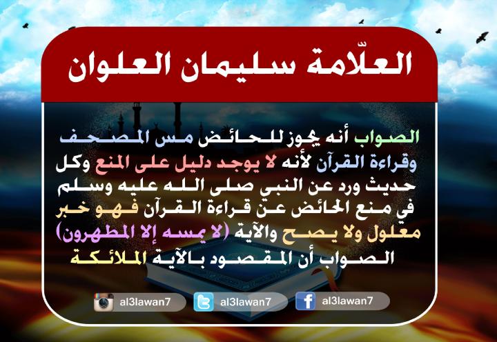 ما حكم قراءة الحائض للقرآن ومس المصحف الشيخ سليمان العلوان